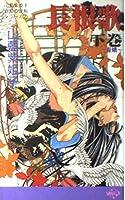 長恨歌〈下巻〉青蛾―山藍紫姫子官能の復刻シリーズ(2) (バニラ新書)