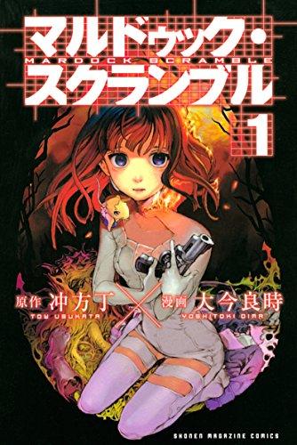 マルドゥック・スクランブル 第1巻 (週刊少年マガジンコミックス)