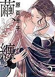 繭、纏う 2 (ビームコミックス)
