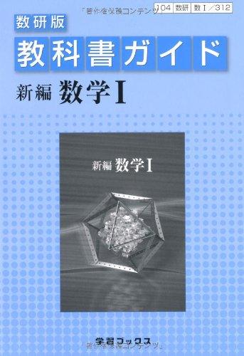 教科書ガイド数研版 新編数学1の詳細を見る