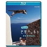 岩合光昭の世界ネコ歩き エーゲ海の島々[NSBS-18028][Blu-ray/ブルーレイ]