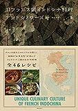 アンドシノワーズ: 旧フランス領インドシナ料理