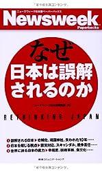 なぜ日本は誤解されるのか