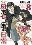 書生葛木信二郎の日常(8) (サンデーGXコミックス)