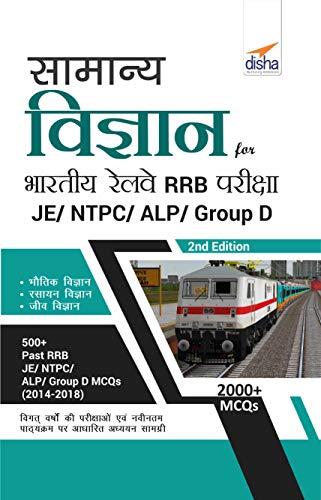 Samanya Vigyan for Bhartiya Railways RRB Pariksha - JE/NTPC/ALP/Group D