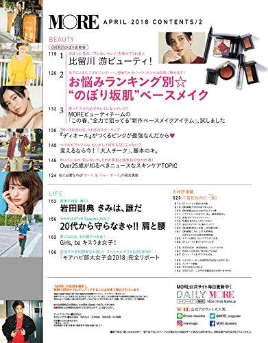 MORE 2018年4月号 商品画像
