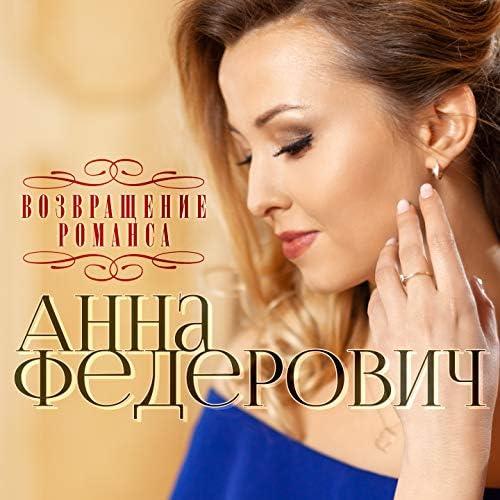 Анна Федерович