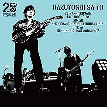 KAZUYOSHI SAITO 25th Anniversary Live 1993-2018 25<26 ~これからもヨロチクビーチク~ Live at 日本武道館 2018.09.07