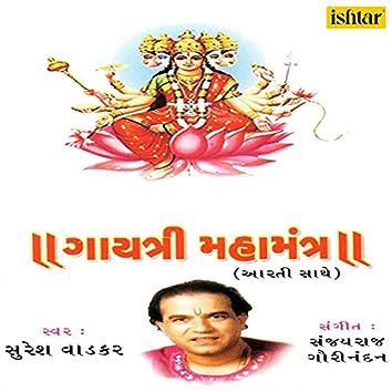 Om Bhurbhuvas Swaha (Gayatri Mahamantra - Gujarati)