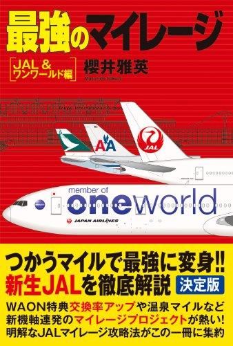 最強のマイレージ(JAL&ワンワールド編)