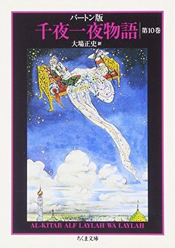 バートン版千夜一夜物語10 (ちくま文庫)