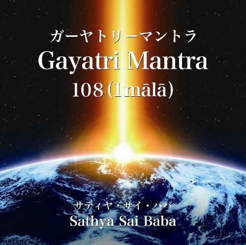 ガーヤトリーマントラ - Gayatri Mantra