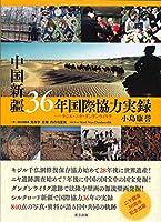 中国新疆36年国際協力実録: キジル・ニヤ・ダンダンウイリク