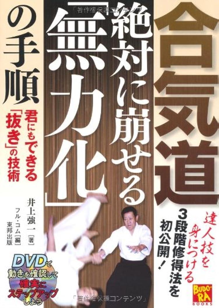 消化器エアコン希少性合気道 絶対に崩せる「無力化」の手順 君にもできる「抜き」の技術(DVD付) (BUDO‐RA BOOKS)