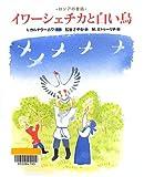 イワーシェチカと白い鳥 (ランドセルブックス)
