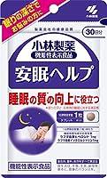 小林製薬の機能性表示食品 安眠ヘルプ 約30日分 30粒