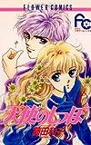 天使のしっぽ(1) (フラワーコミックス)