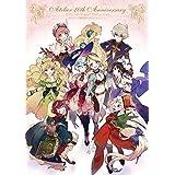 アトリエシリーズ20周年記念 公式ビジュアルコレクション (電撃の攻略本)