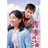 渡哲也 俳優生活55周年記念「日活・渡哲也DVDシリーズ」 青春の海