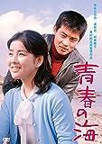 渡哲也 俳優生活55周年記念「日活・渡哲也DVDシリーズ」 青春の海 初DVD化 特...[DVD]