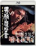 あの頃映画松竹ブルーレイコレクション 男の顔は履歴書[SHBR-0420][Blu-ray/ブルーレイ]