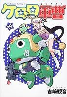 ケロロ軍曹 (19) (角川コミックス・エース 21-32)