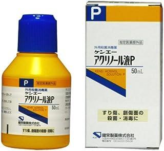 【指定医薬部外品】アクリノール液P 50ml(キズ薬)