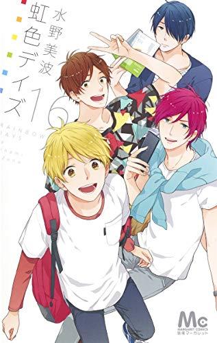 虹色デイズ 16 (マーガレットコミックス) - 水野 美波