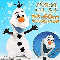 Disney アナと雪の女王 オラフ 特大ぬいぐるみ 約 全長60cm