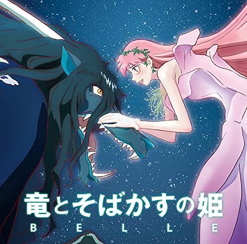 竜とそばかすの姫 オリジナル・サウンドトラック (通常盤)