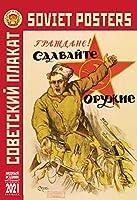 ロシア カレンダー 2021 「懐かしのソビエト」 (ソ連時代のプロパガンダ・ポスター集(34㎝ × 23㎝))