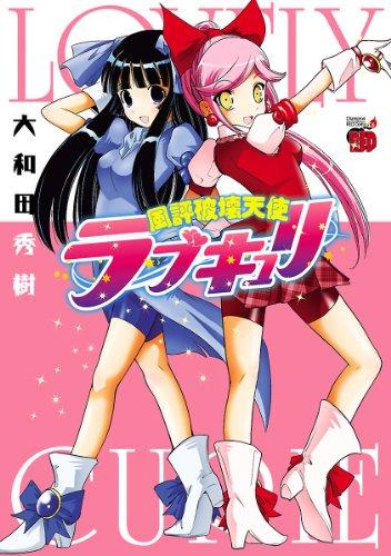 風評破壊天使ラブキュリ (チャンピオンREDコミックス)