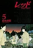 レッド 1969~1972(5) (イブニングコミックス)