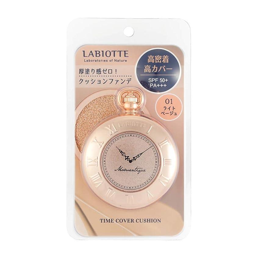 剣骨折宿泊LABIOTTE(ラビオッテ) タイムカバークッションファンデ 01 ライトベージュ (13g)
