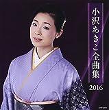 小沢あきこ 全曲集 2016