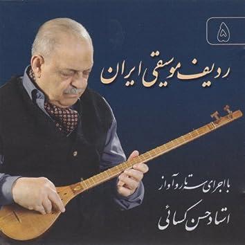 Iranian Classical Music Radifs 5: Chahargah / Rast Panjgah / Homayoun
