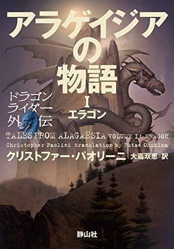 アラゲイジアの物語 ドラゴンライダー外伝 エラゴン1