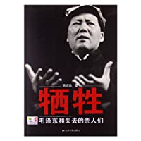 Sacrifice- Mao Zedong and the Relatives He Lost (Chinese Edition)