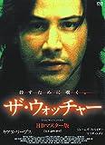 ザ・ウォッチャー キアヌ・リーヴス [DVD]