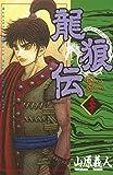 龍狼伝(30) (月刊少年マガジンコミックス)