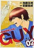 GUY 2 〜移植病棟24時〜 (ヤングジャンプコミックス)