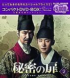 秘密の扉 コンパクトDVD-BOX2<本格時代劇セレクション>[DVD]