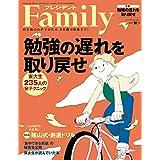 プレジデントFamily (ファミリー)2020年 10月号 [雑誌]