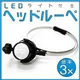 【倍率3倍】LEDライト付きヘッドルーペ