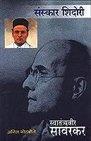 Sanskar Shidori - Swatantryaveer Savarkar