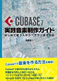 Cubase7実践音楽制作ガイド