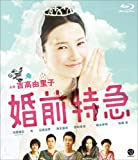 婚前特急 [Blu-ray] image
