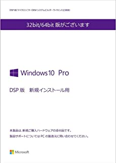 【Amazon.co.jp限定】 Microsoft Windows10 Pro 64bit 日本語版 DSP版 LANアダプター LGY-PCI-TXD 付き