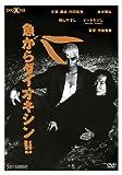 魚からダイオキシン!![DVD]
