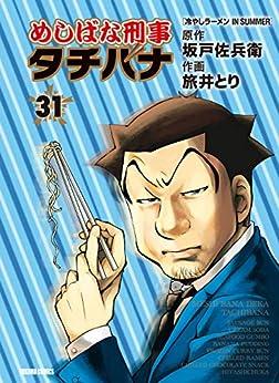 [坂戸佐兵衛, 旅井とり]のめしばな刑事タチバナ(31)[冷やしラーメン IN SUMMER] (TOKUMA COMICS)